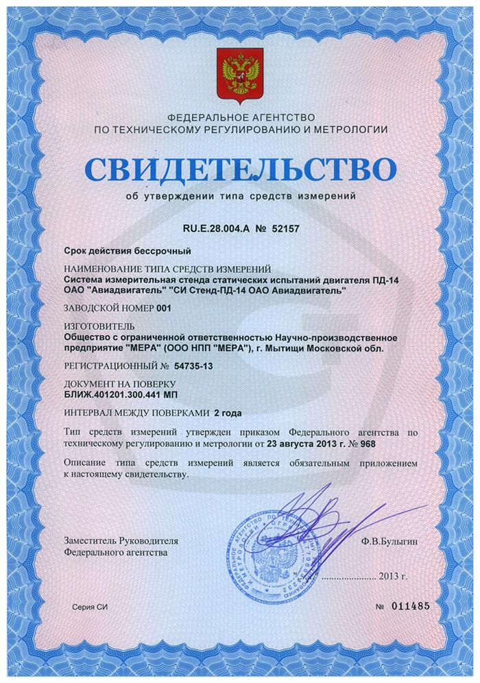 сертификационных